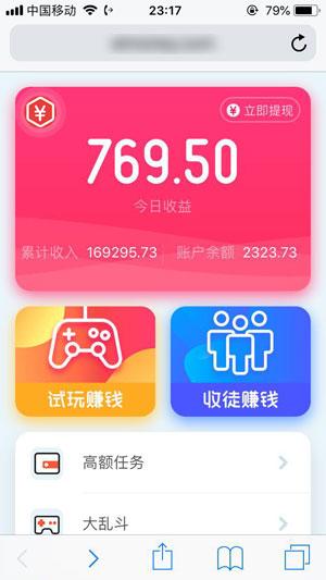 手机兼职日结平台 第2张