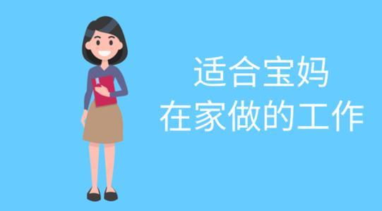 适合学生党宝妈的手机网络兼职赚钱方法日结 第1张