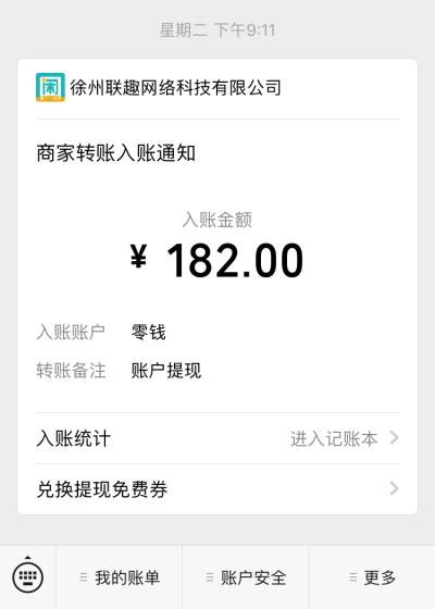 手机兼职一单一结o元投资(我用这个方法两小时赚100) 第3张