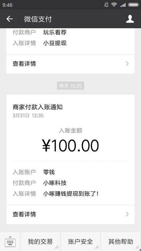 手机赚钱平台正规app有哪些?我用这两个兼职平台每天赚100多 第1张