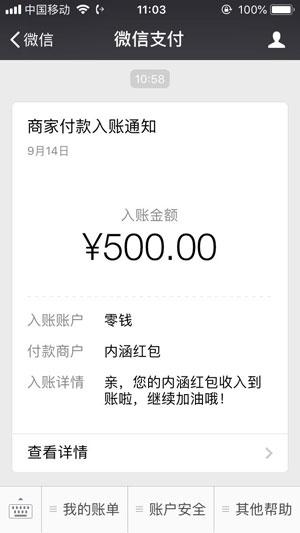 苹果手机怎么快速赚钱?怎么用苹果手机兼职赚零花钱? 第2张