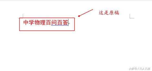 delete键是什么意思?delete键与按退格键删除自区别有哪些? 第2张
