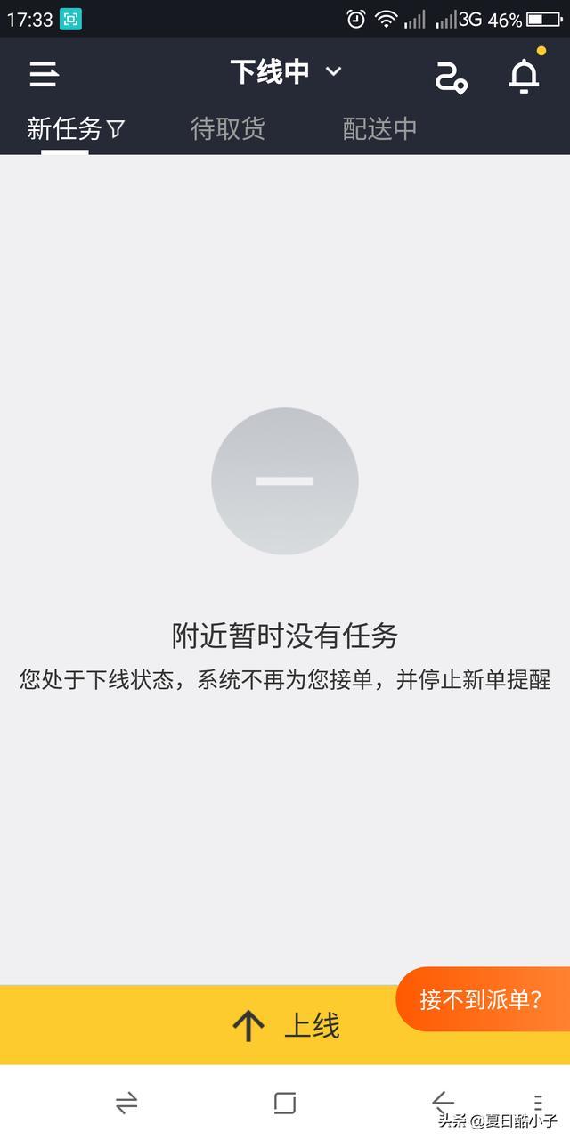 深圳兼职三平台试水评测?深圳兼职一般哪里找? 第5张