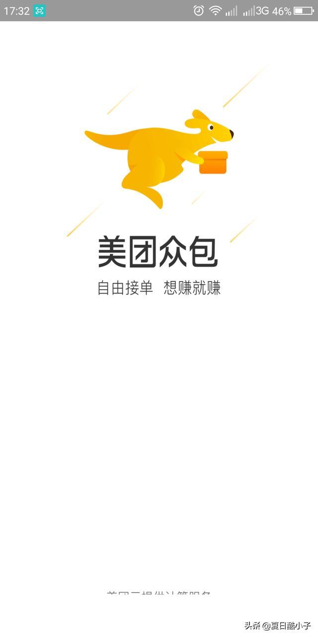 深圳兼职三平台试水评测?深圳兼职一般哪里找? 第4张