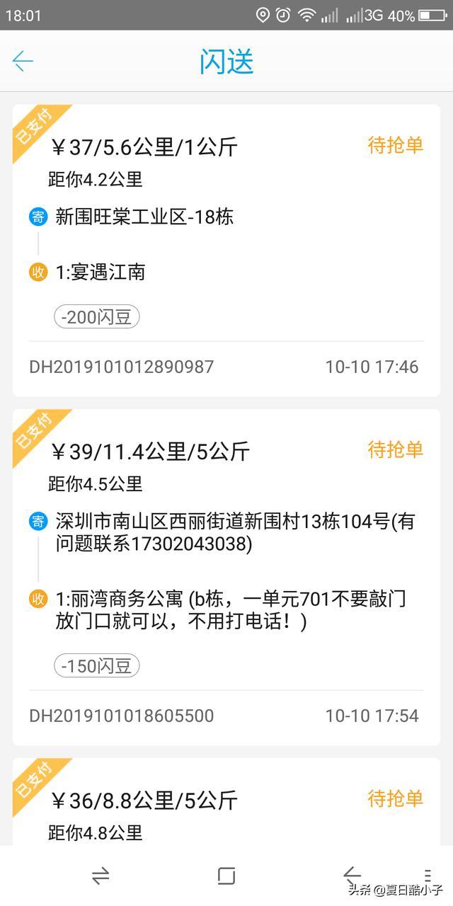深圳兼职三平台试水评测?深圳兼职一般哪里找? 第8张