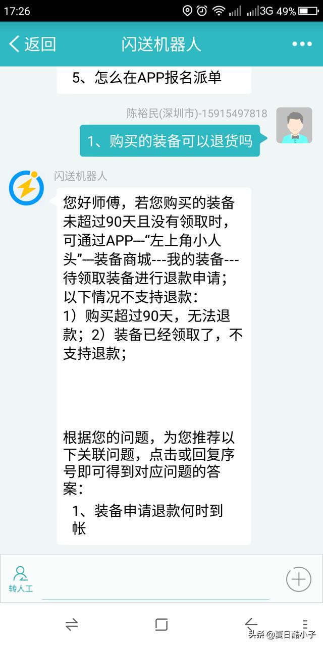 深圳兼职三平台试水评测?深圳兼职一般哪里找? 第7张