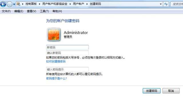 电脑设置开机密码方法?如何设置电脑开机密码? 第6张