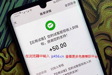 苹果手机赚钱最靠谱的app 第3张