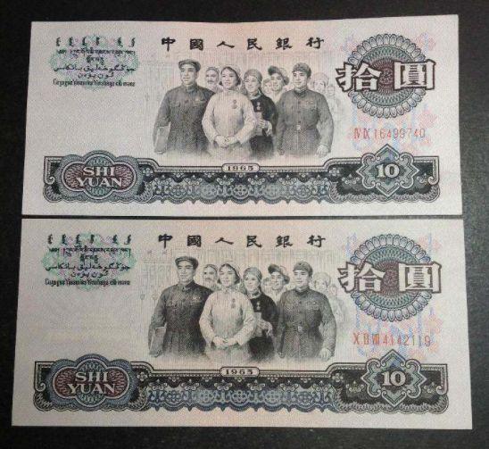 1953年10元币值多少钱? 第1张